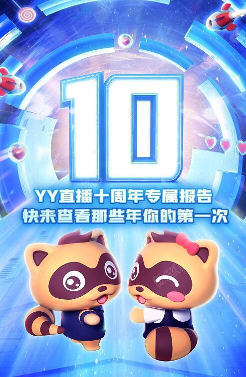 """YY直播十周年专属报告,""""哦哥""""消费3.8亿多,微凉国王到访804位"""