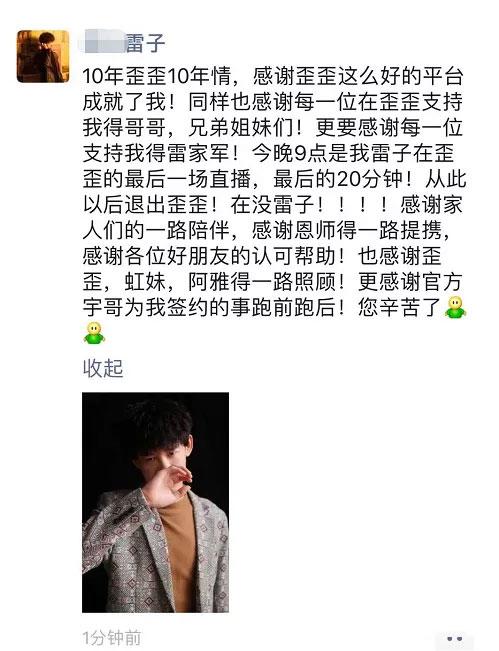 舞帝雷子发文告别YY,最后一场20分钟直播,跟随师父于利去快手发展