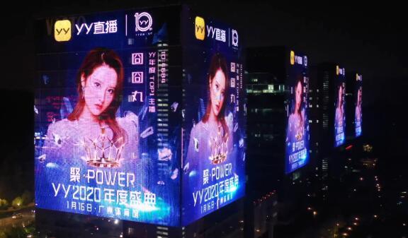 """YY2020年度霸屏应援周,""""TOP1""""主播排面满满,囧囧丸压轴登场光仙森!"""