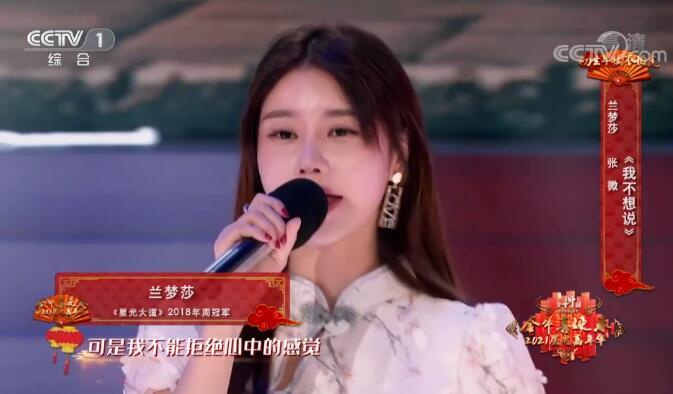 YY主播兰梦莎上星光大道,春节登上央视一套三套,是被导演组特邀录制