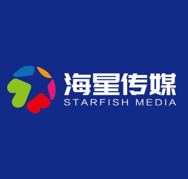 中山市海星文化传媒有限公司简介,抖音快手海星公会靠谱吗