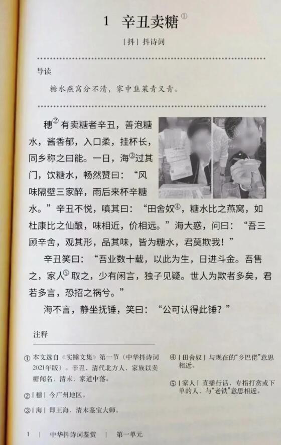 """辛巴糖水燕窝事件成现代成语""""辛丑卖糖"""",糖水燕窝分不清,家中韭菜青又青"""