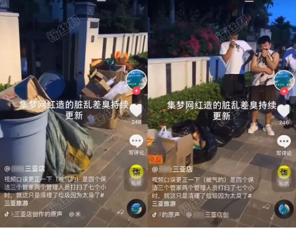 虎牙集梦公会三亚直播带货,酒店爆料留下近10米长垃圾,素质差疑似尿在衣柜里