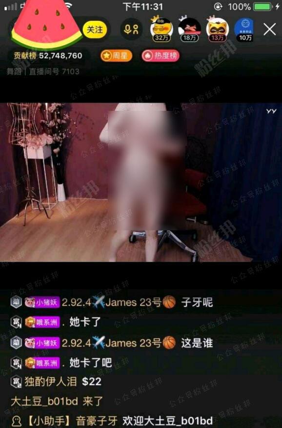 YY音豪子牙A类违规事件,洗澡出来忘关摄像头,全裸出镜36秒视频被曝光