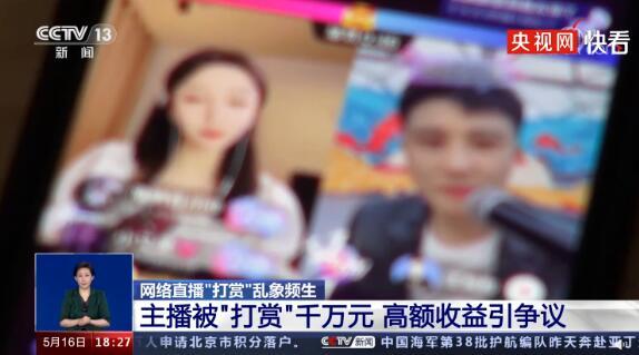 """抖音网红惠子ssica被央视cctv点名,靠打赏致富引发争议,神豪""""老爷""""改名退网"""