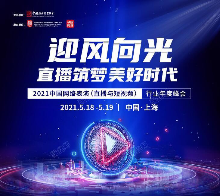 2020年中国网络表演(直播)行业发展报告