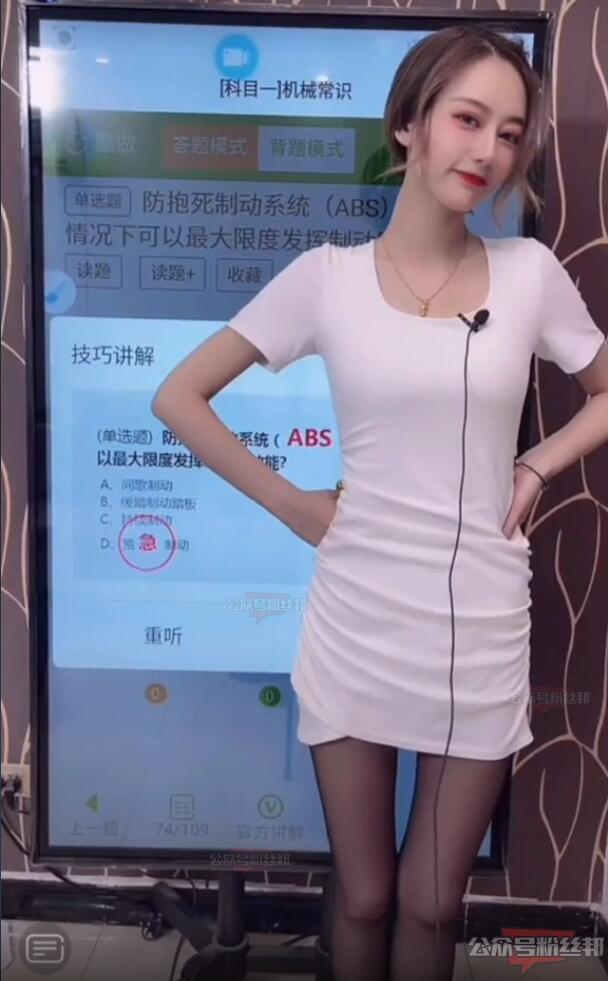 抖音安安教练因穿裙子直播被封禁,网友发文为其发声,她做错了什么?