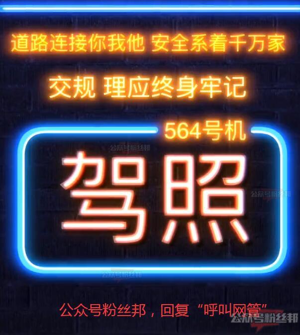 安安教练榜一删掉的564号机视频,呼叫网管豪刷并不糊涂!
