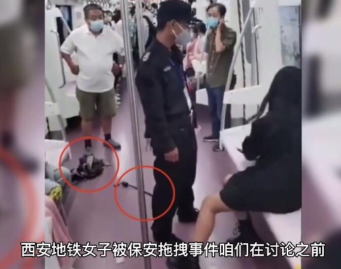 西安地铁拖拽事件:女子被保安拖拽下地铁,女子衣衫不整现场视频