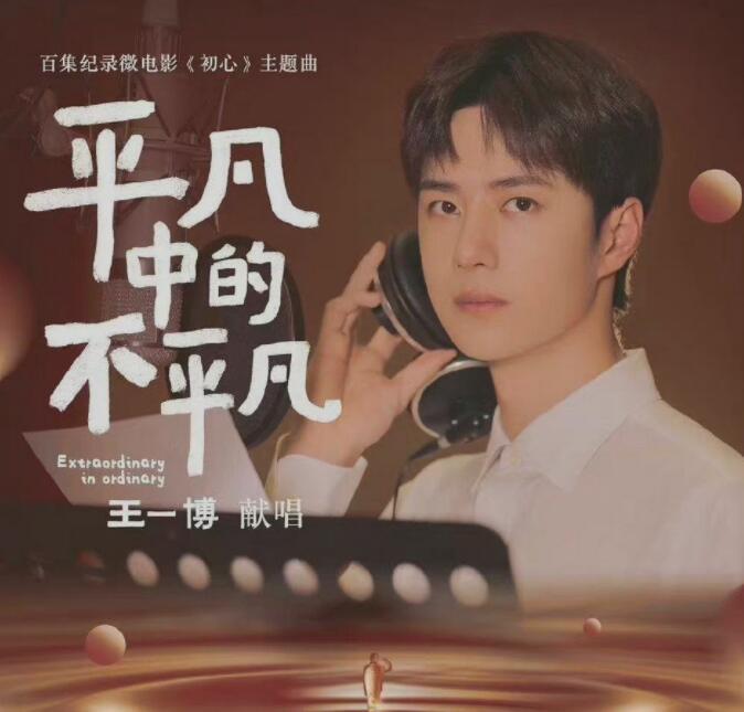 王一博献唱微电影《初心》主题曲,正能量新歌,平凡中的不平凡