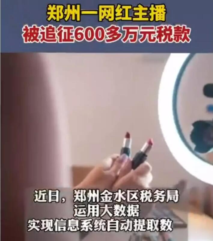 郑州追征一网红600多万税款,运用大数据,滞纳金达27.78万元