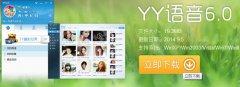YY语音的软件使用教程方法