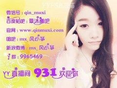 931乐吧视频部招收YY视频主播、歌手、管理