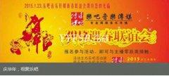 931乐吧2015新春联谊会