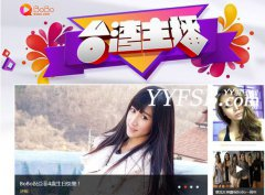 网易今年大举招聘2000名台湾主播前进BoBo直播平台