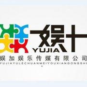深圳市娱加娱乐传媒有限公司百度百科