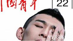 《中国青年》MC天佑:我能听见底层年轻人的呐喊