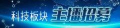 """熊猫TV""""科技前沿""""板块正式招募主播啦!"""