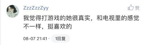 """全民TV一女主播神似""""周冬雨"""",被网友称:不去拍戏只会打游戏"""