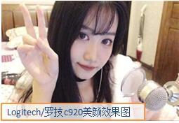 Logitech/罗技c920美颜效果图