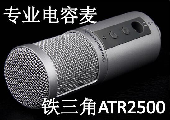 铁三角ATR2500麦克风