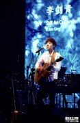 QQ音乐独家直播共享视听盛宴 李剑青向歌迷娓娓道来音乐创造故事