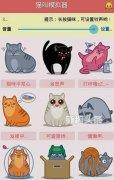 抖音翻译动物语言的软件叫什么 猫叫模拟器使用方法