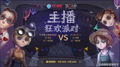 《第五人格》庄园狂欢赛结束 CC主播梦黎获得冠军