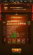 《屠龙破晓》各等级VIP价格表 传奇屠龙破晓VIP1-15分别多少钱