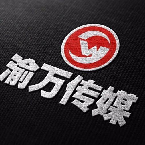 重庆渝万泛娱乐网络公会简介 月均流水过亿签约近20000名主播